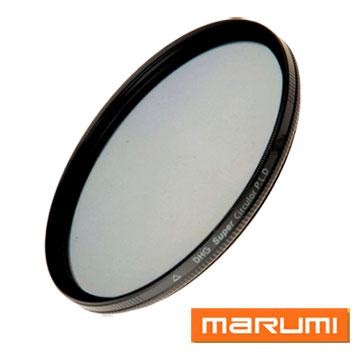 Marumi SUPER DHG CPL 多層鍍膜 環型偏光鏡 67mm