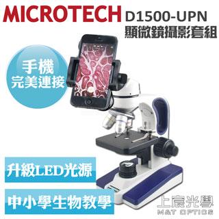 MICROTECH D1500-UPN顯微鏡套組(含專用手機支架)