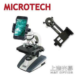 MICROTECH C2000-UPN顯微鏡攝影套組(含專用手機支架)