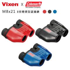 Vixen 8倍輕便型望遠鏡 M8x21