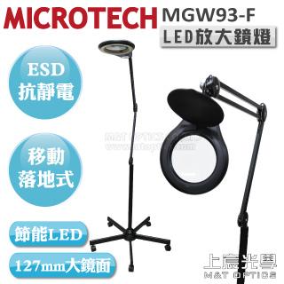 MICROTECH ESD-MGW93-F-3D LED抗靜電檯燈放大鏡-腳架落地型
