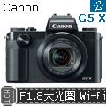 Canon PowerShot G5X (公司貨)