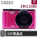 CASIO EXILIM EX-ZR1100 (中文平輸) 粉
