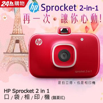 HP Sprocket 2in1 口袋相印機 [拍立得 / 相印機 二合一] (艷夏紅)