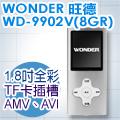 WONDER旺德 8GB MP4 WD-9902V