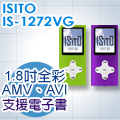 ISITO MP4數位播放器(8G)IS-1272VG(R)
