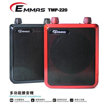 EMMAS 多媒體教學擴音機(黑色)(TMP-220)