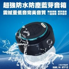 【HANLIN-BTF12 】防水7級-震撼重低音懸空喇叭自拍音箱-超強防水等級 IP67 (可潛水1M)