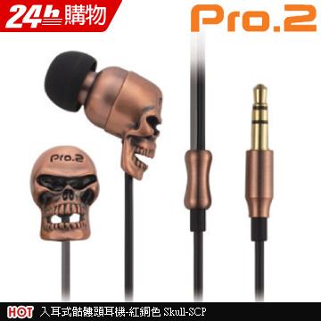 Pro.2 入耳式骷髏頭耳機-紅銅色 Skull-SCP