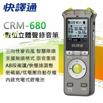 【快譯通】CRM-680抗噪錄音筆8G(鐵灰)+冰淇淋單球兌換卷