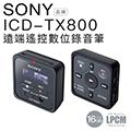 SONY 錄音筆 ICD-TX800 內建16G 遠端遙控【中文平輸】