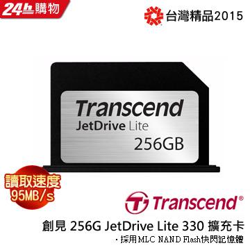 ★Apple升級方案★《★狂殺82折起》創見 256G JetDrive Lite 330 擴充卡