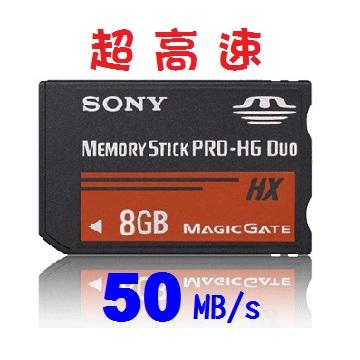 SONY最新MS PRO-HG Duo HX 50MB/s 8GB (平輸) - 贈PSP螢幕保護貼