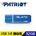 PATRIOT美商博帝 SLATE 32GB 隨身碟 USB3.0