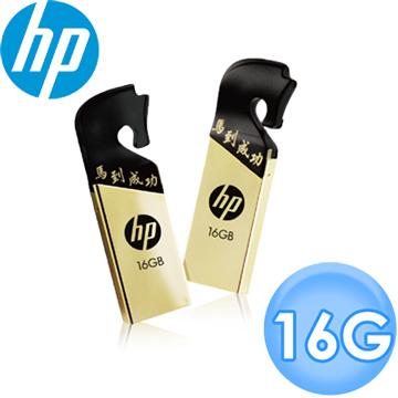 HP 惠普 v219g  ◤馬到成功◢ 甲午年限量版 16GB 隨身碟