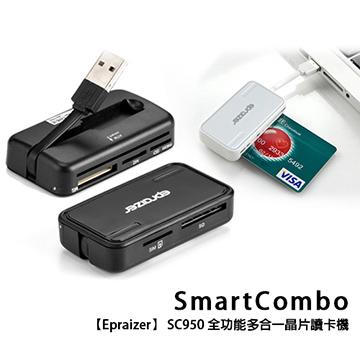 Epraizer  全新功能 SC-950 多合一晶片讀卡機