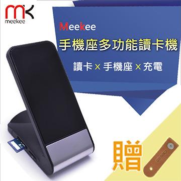 Meekee手機座多功能讀卡機(贈MK時尚束線皮套)