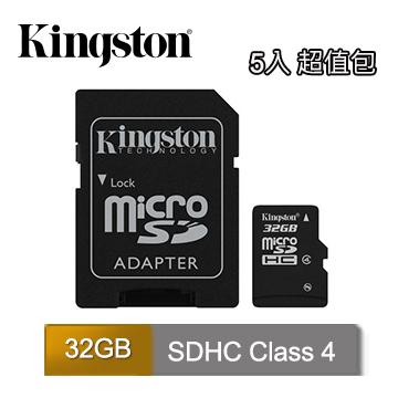 金士頓 MicroSDHC C4 32GB 記憶卡 (SDC4/32GB)-5入超值組