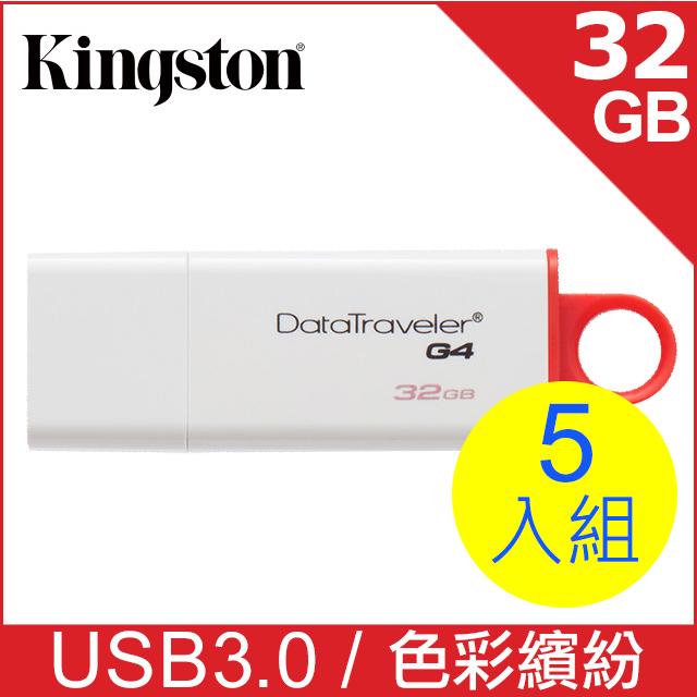 金士頓 DataTraveler G4 32GB USB3.0 隨身碟(DTIG4/32GB 五入)