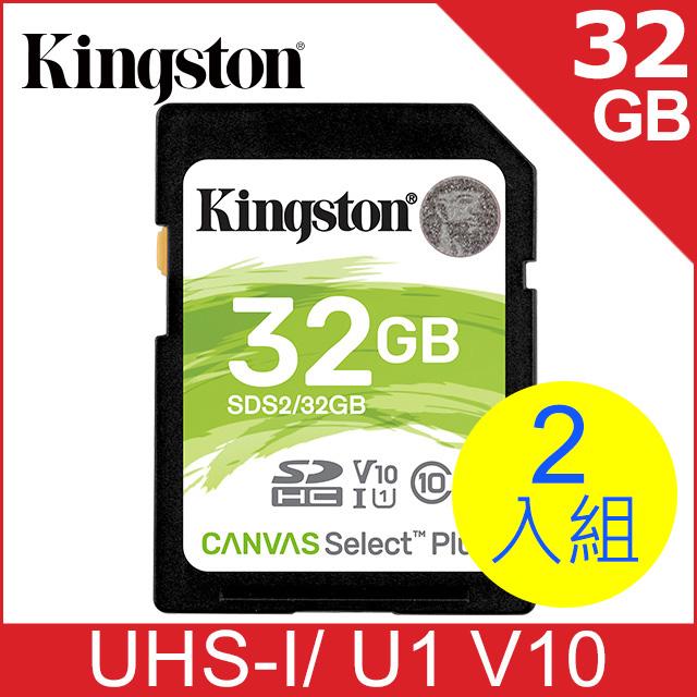 金士頓 Canvas Select SDHC/UHS-I C1032GB 記憶卡 (SDS/32GB 二入包)