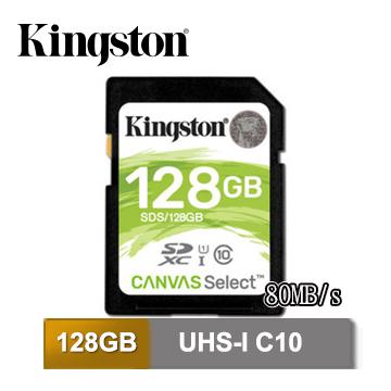 金士頓 Canvas Select SDXC/UHS-I C10 128GB 記憶卡 (SDS/128)