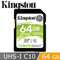 金士頓 Kingston Canvas Select SDXC/UHS-I C10 64GB 記憶卡 (SDS/64GB)
