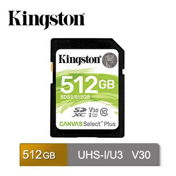 金士頓 Kingston Canvas Select Plus SDXC UHS-I U3 V30 512GB 記憶卡 (SDS2/512GB)