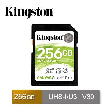 金士頓 Kingston Canvas Select Plus SDXC UHS-I U3 V30 256GB 記憶卡(SDS2/256GB)
