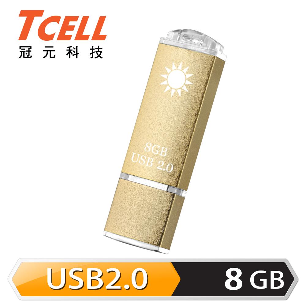 TCELL 冠元-USB2.0 8GB 國旗碟 (香檳金限定版)