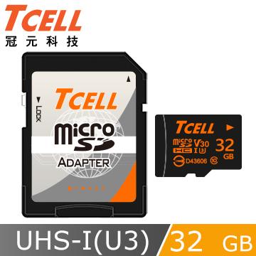 畢業季▼58折起TCELL冠元 MicroSDHC UHS-I (U3) 32GB 90/60MB V30高速記憶卡