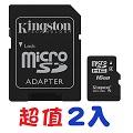 【2入組】金士頓 Kingston MicroSDHC 16GB Class 4 記憶卡