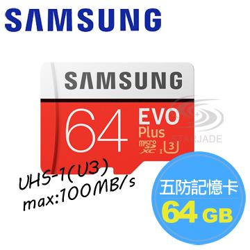 SAMSUNG 三星 EVO Plus UHS-1(U3) Class10 microSD 64GB高速記憶卡100/60傳輸,享受極速快感!