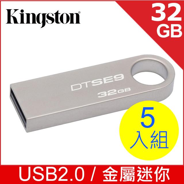 金士頓 DataTraveler SE9 32GB  隨身碟 (DTSE9H/32GB)五入