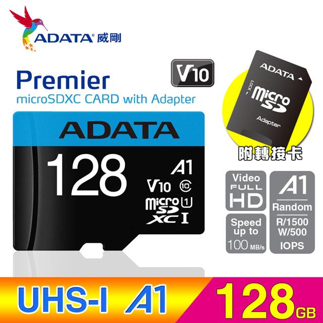 威剛ADATA Micro SDXC UHS-I C10/U1 128GB 高速記憶卡