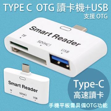 TYPE - C OTG 多功能讀卡機