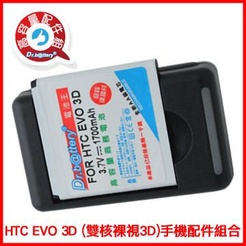 【電池王】For HTC EVO 3D 高容量配件包(高容量電池+無線電池座充)
