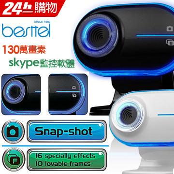 besttel 隨插即用130萬畫素 網路攝影機【黑、白二色】M3 (單支)