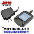 JOHO手機配件包(Motorola KRZR K1)