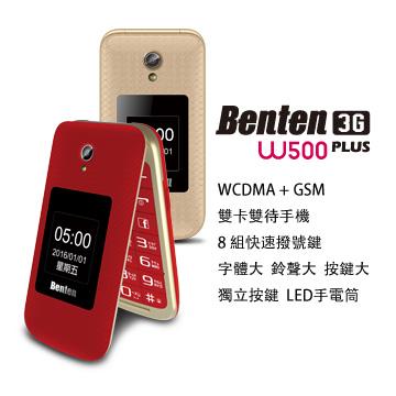 Benten W500+ 3G雙螢幕折疊式手機