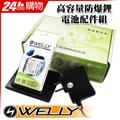 [WELLY] MOTOROLA  BX40 高容量防爆鋰電池配件包_08