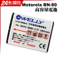 [WELLY]  MOTOROLA BACKFLIP ME600 / BN80 高容量防爆鋰電池