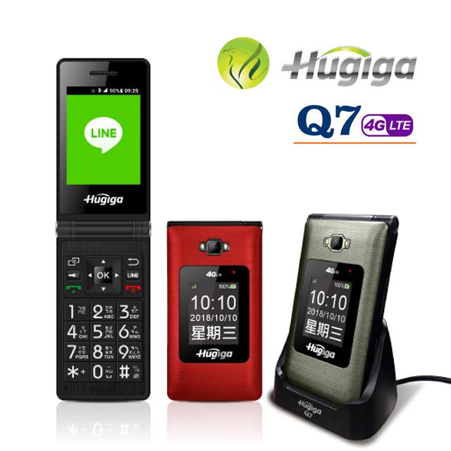【4G】Hugiga Q7 摺疊機/大字體/大按鍵/大螢幕/可熱點分享/支援LIN