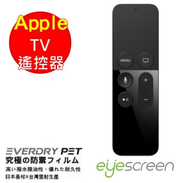 EyeScreen EveryDry Apple TV 遙控器 螢幕保護貼