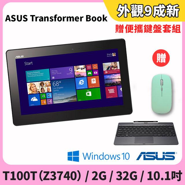 【福利品】ASUS Transformer Book T100TA Z3740 32GB 變形平板