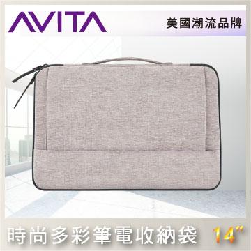 AVITA 14吋 LIBER 手提筆電包 - 灰色