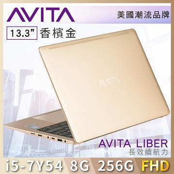 AVITA LIBER 美國品牌 香檳金Intel Core i5-7Y54 / 8GB / 256GSSD / 13.3 IPS FHD 輕薄美型筆電