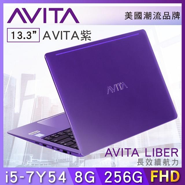 ▼2018潮流尖端得你★必備新色▼AVITA LIBER 美國品牌 紫 Intel七代i5-7Y54/8GB/256GSSD/13.3IPS FHD輕薄美型筆電