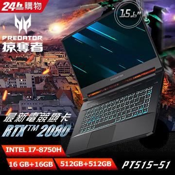 ACER Predator PT515-51-74V7(i7-8750H/RTX 2080-8G/16 GB+16GB/512GB+512GB PCIe/W10/FHD)