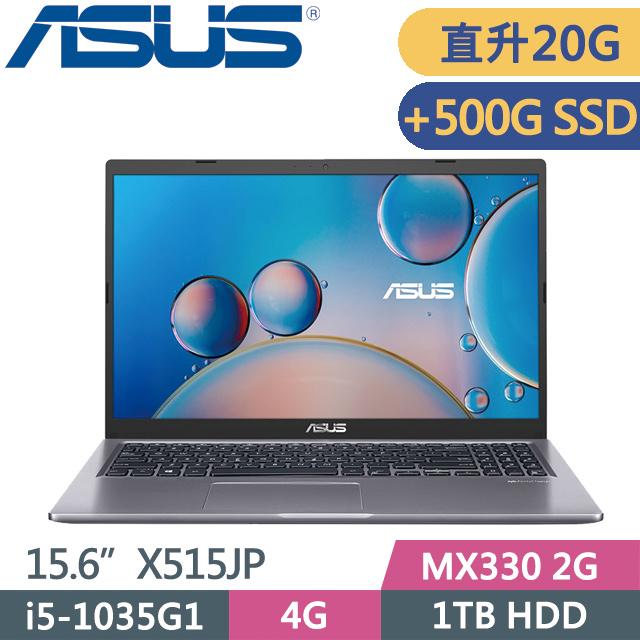 直升20G記憶體 雙碟效能提升MX330獨顯 窄邊框設計ASUS Laptop X515JP 15.6吋i5-1035G1四核SSD效能輕薄筆電