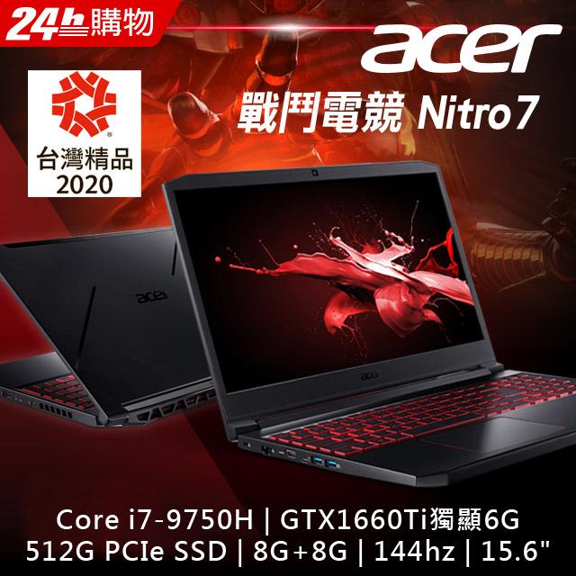 ACER AN715-51-75QU(i7-9750H/GTX1660Ti-6G/8GB+8GB/512GB PCIe SSD/144Hz/W10/FHD)